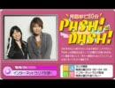 [ラジオ] PASHでDASH!月曜まで60分 第01回 07/04/08放送分
