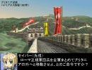 【ニコニコ動画】Fate/stay nightで学ぶ世界の戦史2 セイバーはブリテンを救えたかを解析してみた