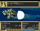 スーパーロボット大戦EX(SFC) マサキの章 最終話「決戦」