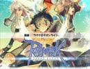 組曲『ラグナロクオンライン』 (職業編) thumbnail