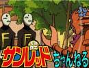 天体戦士サンレッド FIGHT. 33(2期第7話)