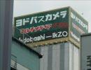 【生誕祭】ヨドバスカメラ青森店のテーマ【吉幾三】