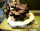木のロボットアーム2009 Wooden robotic arm