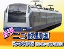 【A列車で行こう】月刊ニコ鉄動画ランキング 2009年10月版