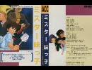 ミスター味っ子 [Animate Cassette Collection 04]