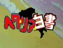 【ヘタリア白書】冨樫先生っぽく描いてみた【~暗黒戸威突(弟)の巻~】 thumbnail