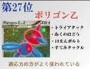 【俺ランク】強いポケモンBEST30【600族除外よ】 thumbnail