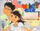 とある夫婦の結婚式BGM thumbnail
