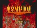 【東京SHADOW】よくわからないゲームをやろう会【実況】part1