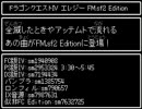 エレジー FM.sf2 Edition on TiMidity++