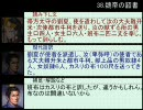 【ニコニコ動画】邪馬台国論争100年 第14回「魏志倭人伝を読んでみよう10」を解析してみた