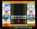 CSポップンミュージック EX譜面バグ特集 Vol.2