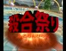 バトレボ 殺合祭 予選リーグDブロック @02対@たるい 結