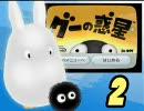 卍誰も知らない名作ゲーム実況!【グーの惑星】part2