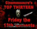 Cinemassacre(AVGN)の『13日の金曜日』ベスト13シーン thumbnail