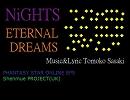 冬に聴くNiGHTS*DREAMS DREAMS Re-Mix Ⅰ