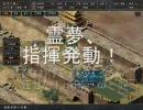 霊夢の旅日記~三国志Ⅹ暴走録~2-3