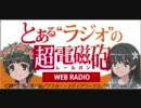 """とある""""ラジオ""""の超電磁砲 09"""