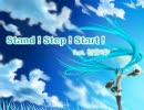 【初音ミク】Stand! Step! Start! 【オリジナル曲】