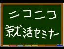 【ニコニコ動画】【ゆっくり】第1回:ニコニコ就活セミナー・導入編【就職活動】を解析してみた