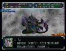 スーパーロボット大戦α ユーゼス+αフルボッコ(最凶最悪版)