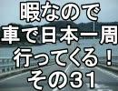 暇なので車で日本一周行ってくる! 2009.9.29~30 その31