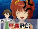アイマスxスピナーPx自衛隊 「激闘!炊事班!」 thumbnail