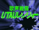 【UTAUオリジナル】 歌声戦隊UTAUレンジャー 【桃音モモ】