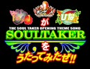 【あにろく!】『SOUL TAKER』を歌ってみたぜ! thumbnail