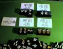 【ニコニコ動画】麻雀ルールを覚えた人のための麻雀講座=第5回 点数計算(1/3)=を解析してみた