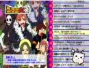 【全曲紹介】ニコニ紅白~みんなで楽しく遊んじゃいました~ thumbnail
