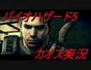 【カオス実況】バイオハザード5を二人で実況してみた【XBOX360】 thumbnail