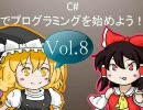 【ニコニコ動画】C# でプログラミングを始めよう! Vol.8を解析してみた