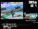 動画ランキング -【2ch】第3回みんなで決めるゲーム音楽ベスト100(+400) Part5