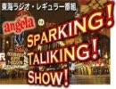 【気まぐれうp】2009年10月24日or25日放送angelaの「sparking!talking!Show!!」