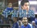 サッカー日本代表のQBKプレーを総集 宇宙開発QBK研究所