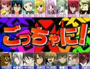 合唱『ごっちゃに!』 thumbnail