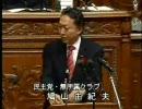 鳩山由紀夫vs.鳩山由紀夫 自らの献金問題を厳しく追及!!