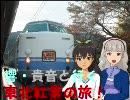 【旅m@s】響・貴音と行く東北紅葉の旅!第1話