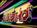 救急戦隊ゴーゴーファイブ OP 【救急戦隊ゴーゴーファイブ】 FULL