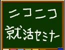 【ニコニコ動画】【ゆっくり】第2回:ニコニコ就活セミナー・説明会編【就職活動】を解析してみた