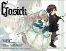 ドラマCD「GOSICK」part3