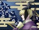 【鏡音レン】夜に咲いた紫草と恋の花【伊勢物語より】