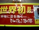 自動販売機/カップベンダー