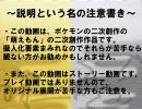 萌えもん(金 銀パッチ)でストーリー動画~萌芽第三十一話(前編)