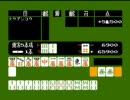 NES 麻雀 -圧倒的点差でもフルボッコにしてやんよ-