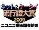 ネット&ケータイ流行語大賞2009 ニコ動調査結果
