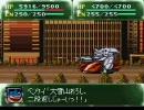 第4次スーパーロボット大戦Sを好き勝手にやらせてもらおうか!!part84