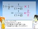 第96位:【ゼロからの】分数のわり算【数学講座】