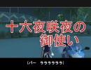 【東方GTA】十六夜咲夜の御使い 第8話「働き者と怠け者」 thumbnail